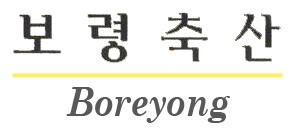 Boreyong - South Korea